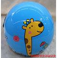 《福利社》華泰 KK 857 K-857C-04 P714 (水藍) 大象 長頸鹿 鱷魚 兒童專用 中童 輕量 附抗UV安全鏡片 半罩式 四分之三 安全帽