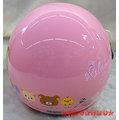 《福利社》華泰 KK 857 K-857 拉拉熊 RK-06 淺粉紅 兒童專用 中童 輕量 附抗UV安全鏡片 半罩式 四分之三 安全帽