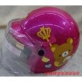 《福利社》華泰 KK 856 K-856 拉拉熊 RK-06 桃紅 兒童專用 小童 輕量 附抗UV安全鏡片 半罩式 四分之三 安全帽