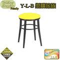 【家傢樂】月圓椅(黃色) YLBST110334-15