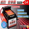(巴特力) 威豹G4+電壓錶 汽車救援 / 救車電池 / 2顆高亮度LED燈 湯淺 統立 愛馬龍 華達