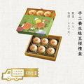 手工養生純綠豆椪 6入/盒
