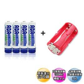 ABA 高容量4號1000mAh充電電池4入 4轉2套筒1入