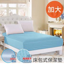 【CERES】看護級針織專利透氣防水。床包式 加大 保潔墊/ 藍色(B0604-L)