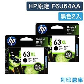 原廠墨水匣 HP 2黑組合包 高容量 NO.63XL / F6U64AA 適用 HP DeskJet 1110/2130/OJ 3830/Envy 4520