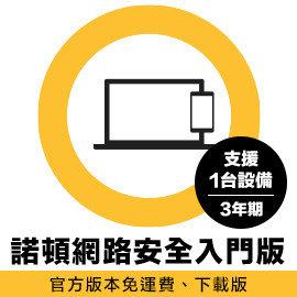 諾頓™網路安全-入門版-3年期防護1device多平台版