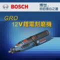 BOSCH 12V鋰電刻磨機GRO 12V-Li solo(單機)★ 獨立無級式轉速調整控制盤★ LED燈方便工作照明★ 強大的馬達