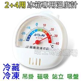 【指針式 最耐用】冰箱專用溫度計 冷藏溫度計 冷凍溫度計 <font color=\'red\'>冷凍庫</font>溫度 冰箱溫度顯示 溫度顯示器 冷凍度計