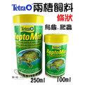 [第一佳 水族寵物]德國德彩Tetra [250ml] 烏龜兩棲爬蟲類條狀飼料T254