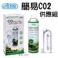 [第一佳水族寵物]台灣伊士達ISTA [簡易CO2供應組] 拋棄瓶+止逆閥+溶解器