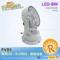 【阿倫燈具】(PV85) 戶外投射燈 LED-8W 灌膠 防水係數IP65 室外造景 照樹 吸頂燈 可接插地棒 埋地燈 庭園景觀 保固 聚光《2入組》