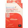 【VIVIBABY】母乳儲存袋(平放式20盒/400PCS)