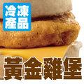 憶家香黃金雞堡50入量販包【優統食品UOTON憶家香】