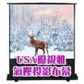 USA優視雅氣壓投影布幕 投影周邊指定購買品牌 投影機60吋氣壓投影布幕(獨家送三樣贈品)可分期付款~含一年保固!原廠公司貨