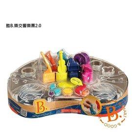 ★ 衛立兒生活館★ 美國【B.Toys】酷B.樂交響樂團2.0