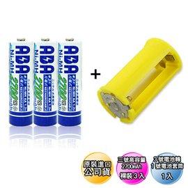 ABA 高容量3號2700mAh充電電池3入 3轉1套筒1入 黃色