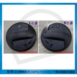 《福利社》ZEUS 瑞獅 811 專用耳蓋 邊蓋 全罩安全帽配件 (單顆)