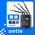 【netis】雙頻黑極光無線寬頻路由器(WF2471)-NOVA成功