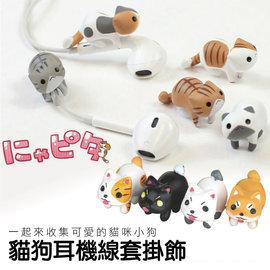 傳輸線 充電線 耳機線 線套 動物 貓 狗 保護夾 保護套 裝飾 線套掛 掛飾 柴犬 可愛療癒 飾品 保護線套 夾線套