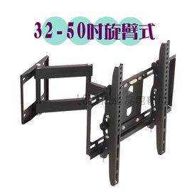 【晶館數位】萬用旋轉電視架 32 39-50吋 可拉伸手臂式電視架 壁掛架(EW-6905)