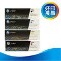 【好印良品-優惠組合】HP CF210X/CF211A/CF212A/CF213A 1黑3彩 131X/131A 原廠碳粉匣適用LJ Pro M251/M276/M276NW