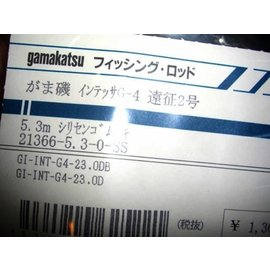 ☆鋍緯釣具網路店☆ gamakatsu  磯釣竿 尾塞   磯    尾長  規格:5m&5.3m  M /  MH /  H /  XH