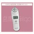 益康便利GO 歐姆龍OMRON紅外線耳溫槍 MC-523送綠的GREEN 抗菌潔手乳