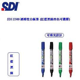 SDI 手牌 S500 環保白板筆(6支/組)(紅藍黑綠4色可選擇)~環保無毒經濟的好選擇~