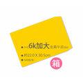 中式6K加大金黃牛皮空白信封(22.0x30.5cm)500入/箱