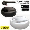【電子超商】Jabra 捷波朗 ECLIPSE 藍牙無線耳機 黑 / 白 兩色 隨即充電 耳機智能定位