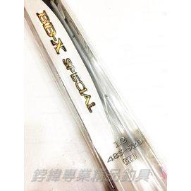 ☆鋍緯釣具網路店☆ SHIMNO BB-X  SPECIAL  SZ II  磯竿 (新白竿) 規格:1.2-52