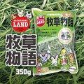 【自取價119元】Marukan牧草物語提摩西牧草350g(MR-50)賽馬級Timothy一番割牧草/天竺鼠/兔/龍貓