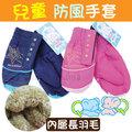 防風兒童手套/防潑水.雙層兒童包套10491 QQ象兒童手套/詩情