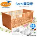 德國 Taube Barbi 嬰兒床架 140x70  ~送JOY嬰兒床墊