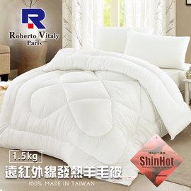 【Roberto Vitaly】超熱感新光遠紅外線發熱羊毛被1.5KG (B0711)