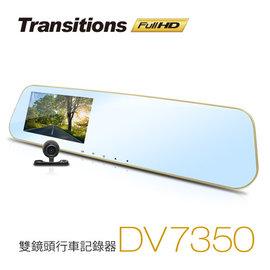 全視線 DV7350 前後雙鏡頭 Full HD 1080P 後視鏡型行車記錄器(送32G TF卡)【速霸科技館】