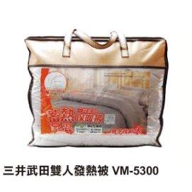 【三井武田】雙人蓄熱昇溫保暖被 VM-5300《夏季特賣》