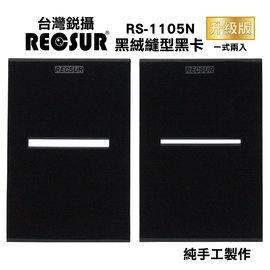 [ BW濾鏡達人 ] 全新現貨 銳攝 RECSUR 黑絨縫型黑卡RS-1105N 縫卡 ND8 ND16 ND32 ND64 49mm 52mm 58mm 62mm