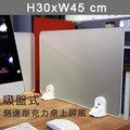 【日本林製作所】桌側型 壓克力桌上屏風-吸盤式/隔板/隔間/擋板/OA隔板/OA屏風(適用於68cm)