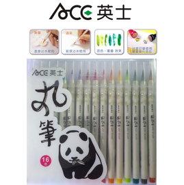 【ACE 英士】CT-200丸筆【16色入】套裝 彩繪筆 毛筆 熊貓