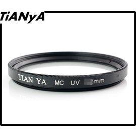 又敗家~天涯46mm MCUV濾鏡 多層膜 46mm濾鏡46mm保護鏡MC UV濾鏡UV保護鏡PANASONIC G 20mm F1.7 14mm F2.5 非