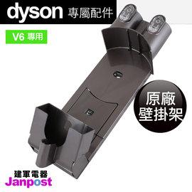 [建軍電器]促銷價 全新現貨 Dyson 原廠壁掛 DC62 DC61 DC59 DC58 V6 HH07 SV09都可用