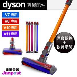 [建軍電器]公司貨 Dyson DC63 戴森圓筒式吸塵器桃紅色(含最新碳纖維軟毛) DC48 DC62 DC37