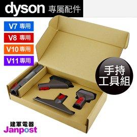 [建軍電器]免運 原廠 Dyson V8 V7 手持工具組 床墊+軟管+小軟毛+硬漬 四吸頭