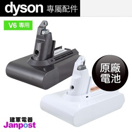 [建軍電器]全新Dyson 原廠電池 DC59 DC62 DC74 V6 SV09 SV07 Fluffy Absolute