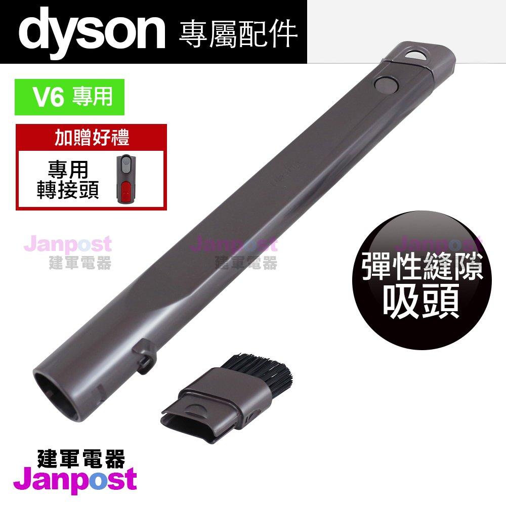 [建軍電器]促銷價 Dyson 原廠彈性縫隙吸頭 V6 SV09 SV07 SV03 DC74 DC63 DC52 DC45