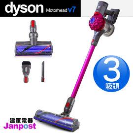 [建軍電器]全新現貨 Dyson V7 Motorhead v6升級 轉速提升75% 使用時間提升10分 非V8