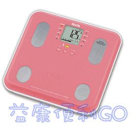 益康便利GO TANITA體重/ 體脂計管理BC-565 九合一 (粉色)