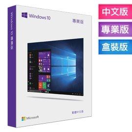 Windows 10 Pro 中文專業彩盒版 32/ 64位元 (網域/ 遠端/ 加密/ Hyper-V/ USB) Windows 10 專業中文版 完整盒裝版