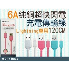 120cm 8pin lightning 6A超快速充電傳輸線 高傳導純銅線芯 支援 5V/ 9V/ 12V 0.5-6A電流 電源資料傳輸數據線/ iOS9...